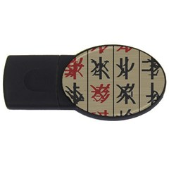 Ancient Chinese Secrets Characters Usb Flash Drive Oval (4 Gb)