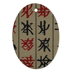 Ancient Chinese Secrets Characters Oval Ornament (Two Sides)