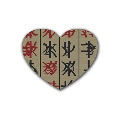 Ancient Chinese Secrets Characters Rubber Coaster (heart)
