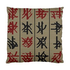 Ancient Chinese Secrets Characters Standard Cushion Case (one Side)