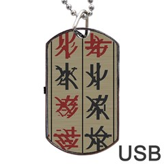 Ancient Chinese Secrets Characters Dog Tag Usb Flash (two Sides)