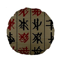 Ancient Chinese Secrets Characters Standard 15  Premium Round Cushions