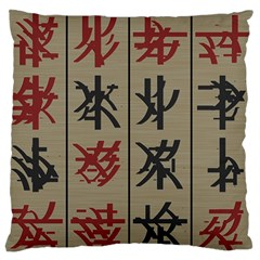 Ancient Chinese Secrets Characters Large Flano Cushion Case (One Side)