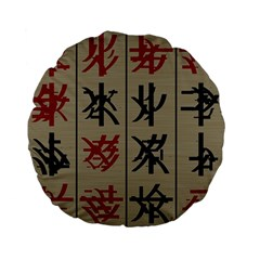 Ancient Chinese Secrets Characters Standard 15  Premium Flano Round Cushions