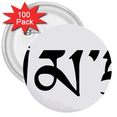Thimphu  3  Buttons (100 pack)