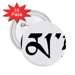 Thimphu 2.25  Buttons (10 pack)