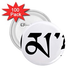 Thimphu 2.25  Buttons (100 pack)