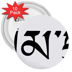 Thimphu 3  Buttons (10 pack)