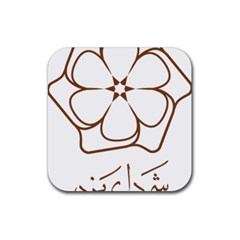 Logo Of Yazd  Rubber Square Coaster (4 Pack)