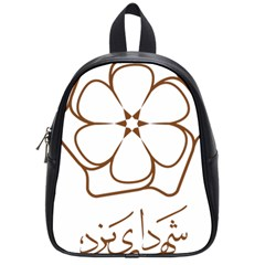 Logo Of Yazd  School Bags (small)