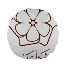 Logo Of Yazd  Standard 15  Premium Flano Round Cushions