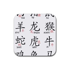 Chinese Zodiac Signs Rubber Square Coaster (4 Pack)