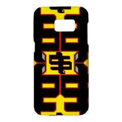 Give Me The Money Samsung Galaxy S7 Hardshell Case