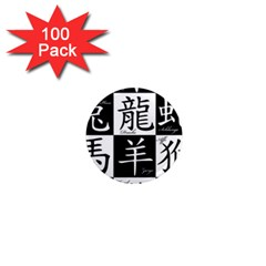 Chinese Signs Of The Zodiac 1  Mini Magnets (100 Pack)