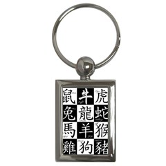 Chinese Signs Of The Zodiac Key Chains (rectangle)