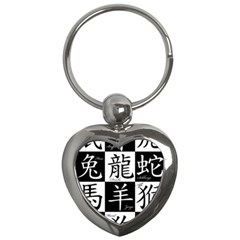 Chinese Signs Of The Zodiac Key Chains (heart)