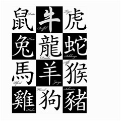 Chinese Signs Of The Zodiac Large Garden Flag (two Sides)
