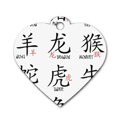 Chinese Zodiac Signs Dog Tag Heart (two Sides)