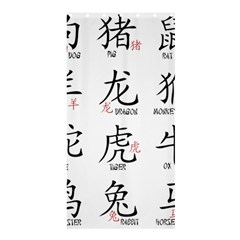 Chinese Zodiac Signs Shower Curtain 36  X 72  (stall)