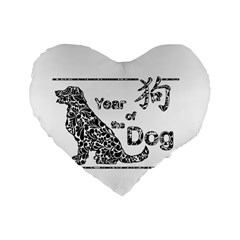 Year Of The Dog   Chinese New Year Standard 16  Premium Heart Shape Cushions