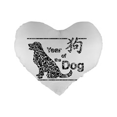 Year Of The Dog   Chinese New Year Standard 16  Premium Flano Heart Shape Cushions