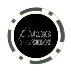 Slav Squat Poker Chip Card Guard (10 Pack)