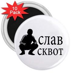 Slav Squat 3  Magnets (10 Pack)