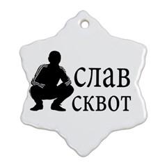 Slav Squat Snowflake Ornament (two Sides)