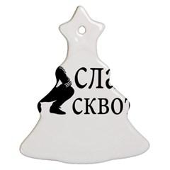 Slav Squat Christmas Tree Ornament (two Sides)