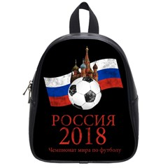 Russia Football World Cup School Bag (small)