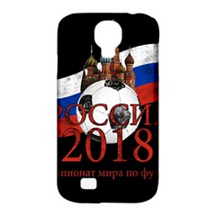 Russia Football World Cup Samsung Galaxy S4 Classic Hardshell Case (pc+silicone)