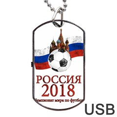 Russia Football World Cup Dog Tag Usb Flash (two Sides)