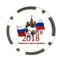 Russia Football World Cup Poker Chip Card Guard (10 Pack)