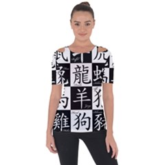 Chinese Signs Of The Zodiac Short Sleeve Top