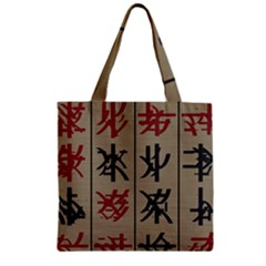 Ancient Chinese Secrets Characters Zipper Grocery Tote Bag by Samandel