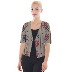 Ancient Chinese Secrets Characters Cropped Button Cardigan