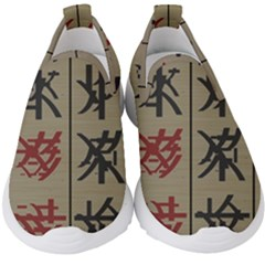 Ancient Chinese Secrets Characters Kids  Slip On Sneakers