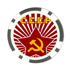 Hammer And Sickle Cccp Poker Chip Card Guard by youshidesign