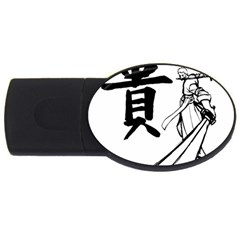 A Swordsman s Honor 2gb Usb Flash Drive (oval) by Viewtifuldrew