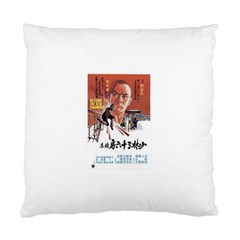 Shao Lin Ta Peng Hsiao Tzu D80d4dae Cushion Case (single Sided)  by GWAILO