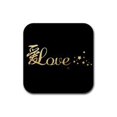 Love(ai)2 Drink Coaster (square) by walala