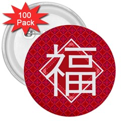 Chinese Word  - Fu 3  Button (100 Pack) by daydreamer