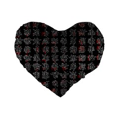 Chinese Characters Standard 16  Premium Flano Heart Shape Cushions by Valentinaart
