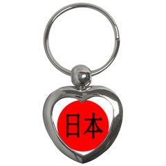 Japan Japanese Rising Sun Culture Key Chains (heart)  by Simbadda