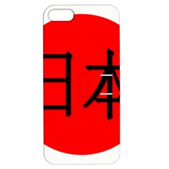 Japan Japanese Rising Sun Culture Apple Iphone 5 Hardshell Case With Stand by Simbadda