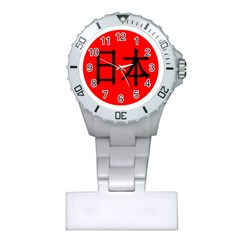 Japan Japanese Rising Sun Culture Plastic Nurses Watch by Simbadda