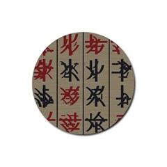 Ancient Chinese Secrets Characters Rubber Round Coaster (4 Pack)  by Amaryn4rt