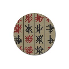Ancient Chinese Secrets Characters Magnet 3  (round)