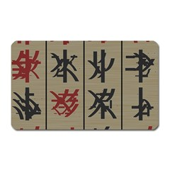 Ancient Chinese Secrets Characters Magnet (rectangular) by Amaryn4rt