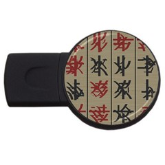Ancient Chinese Secrets Characters Usb Flash Drive Round (4 Gb) by Amaryn4rt